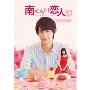 南くんの恋人~my little lover ディレクターズ・カット版 DVD-BOX2