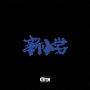 新小岩 [CD+DVD]<生産限定盤>