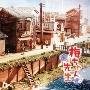 連続テレビ小説 梅ちゃん先生 -オリジナル・サウンドトラック 2-