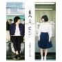 東京/skirt!<タワーレコード限定>