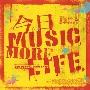 今日 MUSIC MORE LIFE<タワーレコード限定>