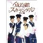 トキメキ☆成均館スキャンダル<完全版> DVD-BOX1