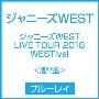 ジャニーズWEST LIVE TOUR 2018 WESTival<通常盤>