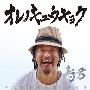 オレノキュウキョク [CD+カラータオル]<タワーレコード限定>
