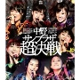 アップアップガールズ(仮) 1st全国ツアー アプガ第二章(仮)進軍 ~中野サンプラザ 超決戦~ [Blu-ray Disc+DVD]
