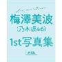 乃木坂46 梅澤美波写真集「(タイトル未定)」