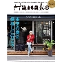Hanako 2016年8月11日号