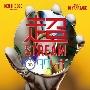 超・ストリーム on タワレボ MIX (Mixed by DJ YANATAKE)<タワーレコード限定/数量限定盤>
