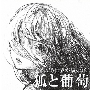 狐と葡萄<タワーレコード限定>