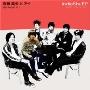 Indie Shu EP<タワーレコード限定>