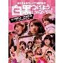 AKB48グループ臨時総会 ~白黒つけようじゃないか!~(AKB48グループ総出演公演+AKB48単独公演) [7Blu-ray Disc+ブックレット]