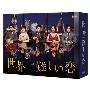 世界一難しい恋 Blu-ray BOX<初回限定版>