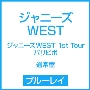 ジャニーズWEST 1st Tour パリピポ<通常盤>