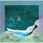 人魚~瑠璃色の涙