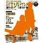 日経エンタテインメント! A4ワイド版 2017年4月号