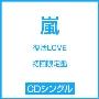復活LOVE [CD+DVD]<初回限定盤>