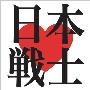 ニッポン ラブ ファイターズ<タワーレコード限定>