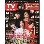 TVガイド 関西版 2020年8月14日号