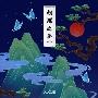 ホジョプジモン (HJZM: The Butterfly Phantasy)