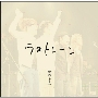ラストシーン with ストリングス EP<タワーレコード限定>