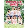 アップアップガールズ(仮) THE DVD ~ミニMV集 おまけつき~