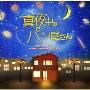 NHK BS プレミアムドラマ「真夜中のパン屋さん」オリジナルサウンドトラック