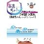 あまちゃんぶらばん 公式版 吹奏楽「あまちゃん オープニングテーマ」 NHK連続テレビ小説「あまちゃん」より