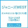 ホメチギリスト/傷だらけの愛 [CD+DVD]<初回盤A>