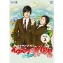 メイキング・オブ・イタズラなKiss~Playful Kiss vol.2