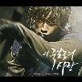 「このろくでなしの愛」オリジナル・サウンドトラック  [2CD+DVD] [PCCA-02329]