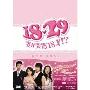 18・29~妻が突然18才!? DVD-BOX1