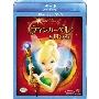 ティンカー・ベルと月の石 [Blu-ray Disc+DVD]
