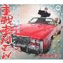 重戦車MEN [CD+DVD]<初回限定生産盤>