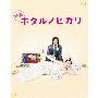 映画 ホタルノヒカリ [Blu-ray Disc+DVD]
