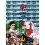 中学生円山 デラックス・エディション [Blu-ray Disc+DVD]