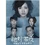 絶対零度 未解決事件特命捜査 DVD-BOX