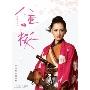 八重の桜 完全版 第壱集 Blu-ray BOX