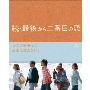 続・最後から二番目の恋 DVD BOX