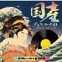 国産ディスコ・ナイト ~吉沢dynamite.jp監修編~