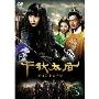 千秋太后[チョンチュテフ] DVD-BOX 5