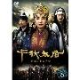 千秋太后[チョンチュテフ] DVD-BOX 6