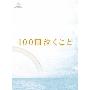 100回泣くこと Blu-ray&DVD愛蔵版 [Blu-ray Disc+3DVD]<初回限定生産版>