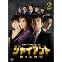 SBS開局20周年記念大河ドラマ ジャイアント ノーカット完全版 DVD BOX 2