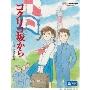 コクリコ坂から 横浜特別版<初回生産限定版>