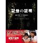 阿部力/記憶の証明 DVD-BOX1 [MX-343S]