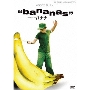 ウディ・アレンのバナナ