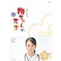 梅ちゃん先生 完全版 DVD-BOX 3