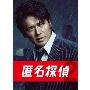 匿名探偵2 DVD BOX