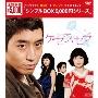 ケ・セラ・セラ DVD-BOX