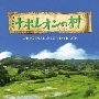 TBS系 日曜劇場 ナポレオンの村 オリジナル・サウンドトラック